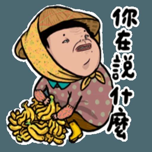 老娘兼差中 - Sticker 4