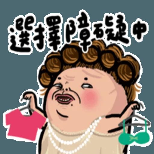 老娘兼差中 - Sticker 7