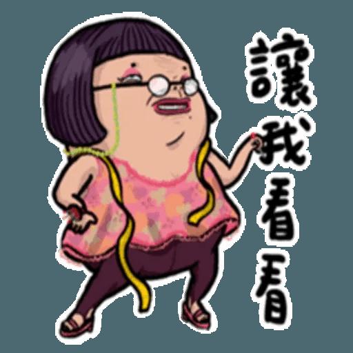老娘兼差中 - Sticker 19