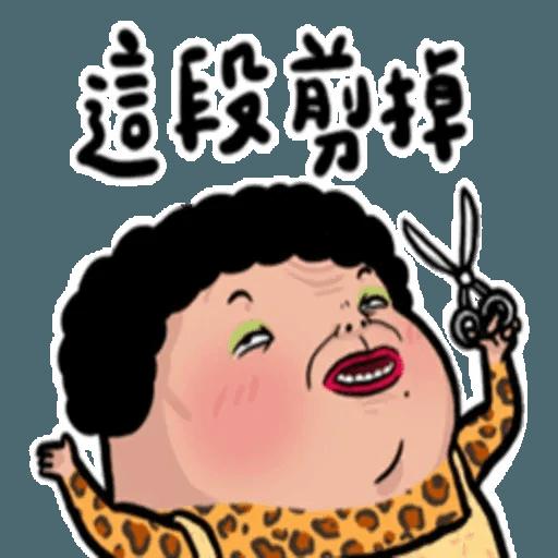 老娘兼差中 - Sticker 24
