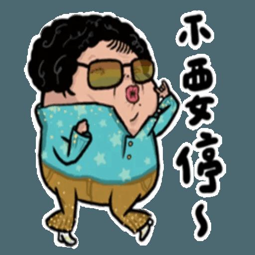 老娘兼差中 - Sticker 17