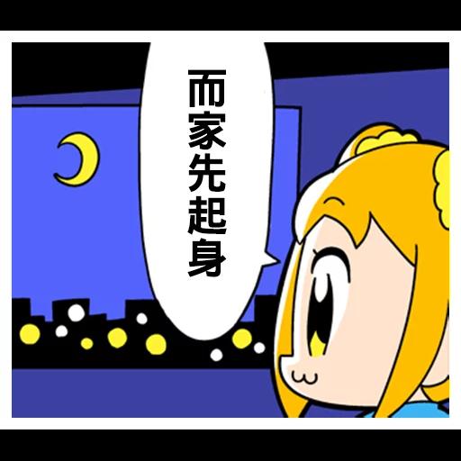 Popteamepic2 - Sticker 16