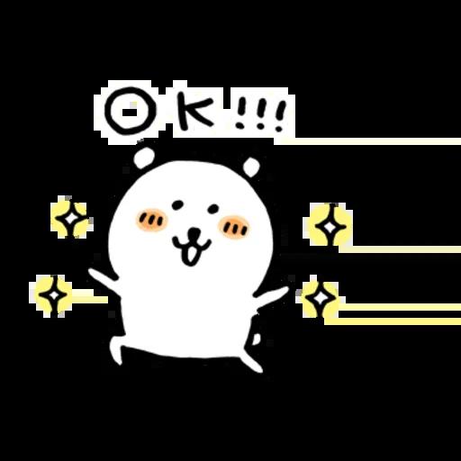 白熊(嘴饞篇) - Sticker 3