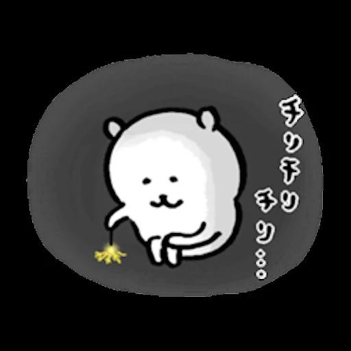 自分ツッコミくま_なつ - Sticker 24