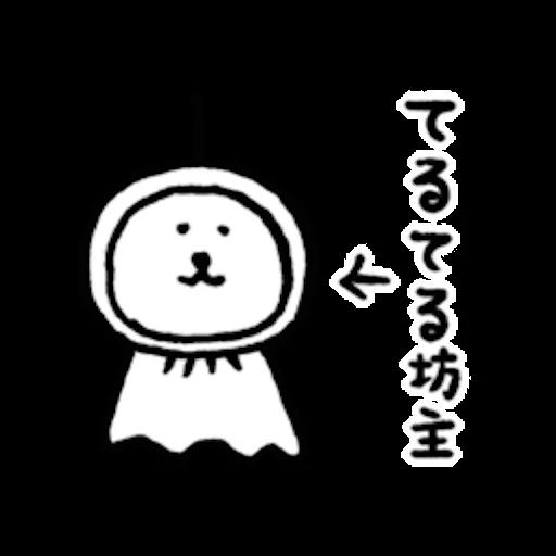 自分ツッコミくま_なつ - Sticker 11