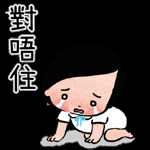 細路仔唔識世界 - Sticker 20