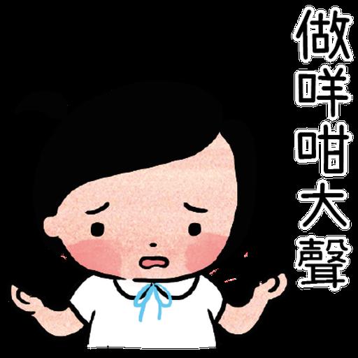細路仔唔識世界 - Sticker 13