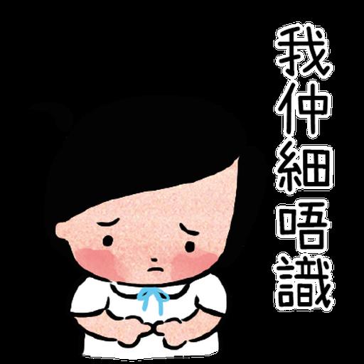 細路仔唔識世界 - Sticker 1