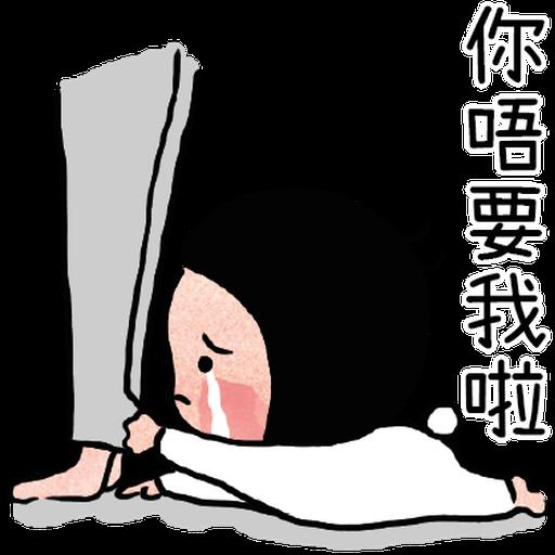細路仔唔識世界 - Sticker 15