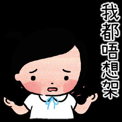 細路仔唔識世界 - Sticker 2