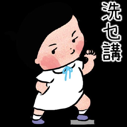 細路仔唔識世界 - Sticker 10