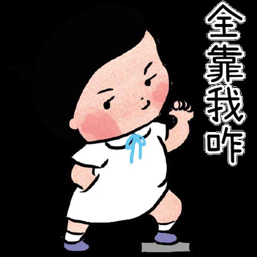 細路仔唔識世界 - Sticker 26