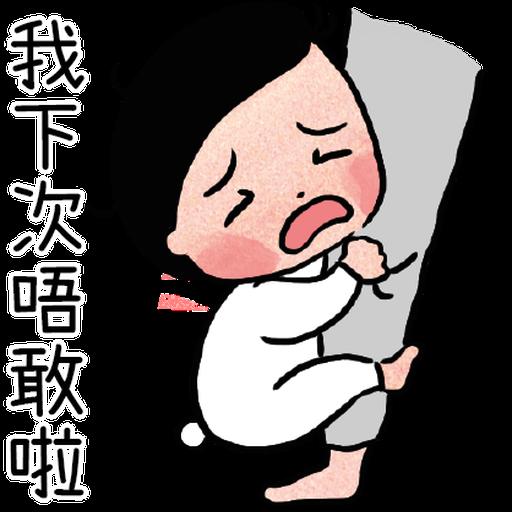 細路仔唔識世界 - Sticker 12