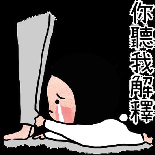 細路仔唔識世界 - Sticker 25