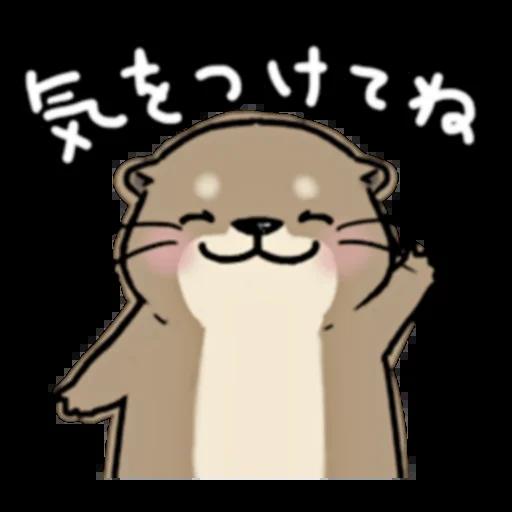 Kawauso san 3 - Sticker 12