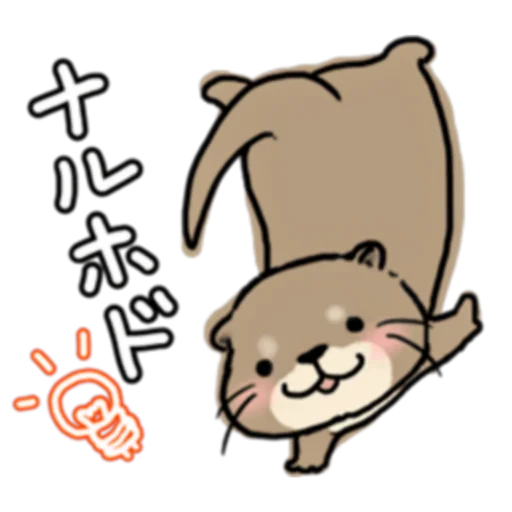 Kawauso san 3 - Sticker 14