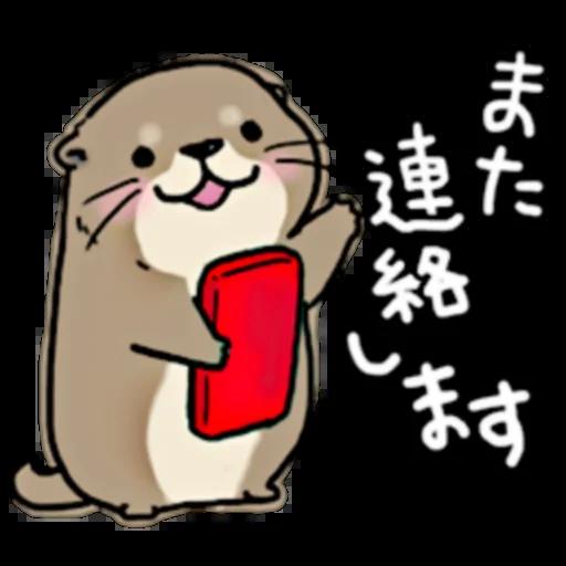 Kawauso san 3 - Sticker 7