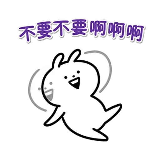兔兔 - Sticker 10