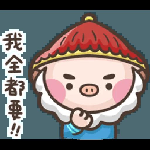 萌萌豬1 - Sticker 18