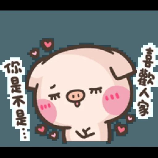 萌萌豬1 - Sticker 20