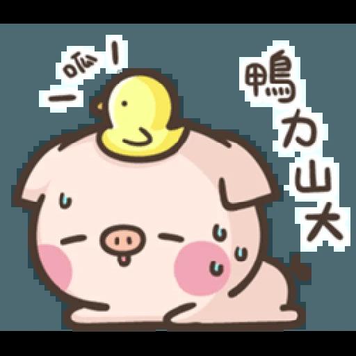 萌萌豬1 - Sticker 4
