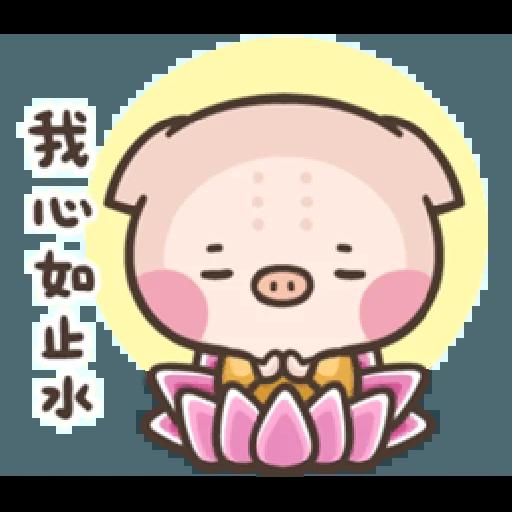 萌萌豬1 - Sticker 16