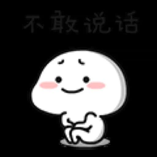 乖巧宝宝9 - Sticker 10