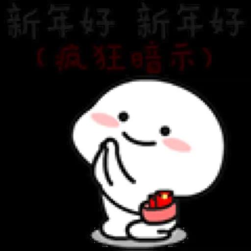 乖巧宝宝9 - Sticker 22