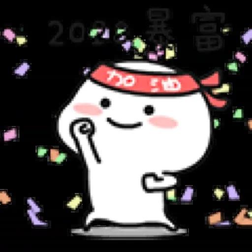 乖巧宝宝9 - Sticker 21