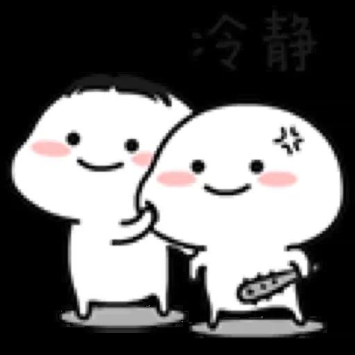 乖巧宝宝9 - Sticker 5