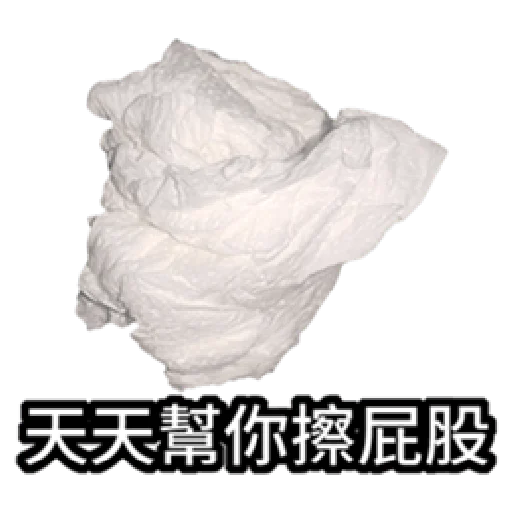 衛生紙 - Sticker 30