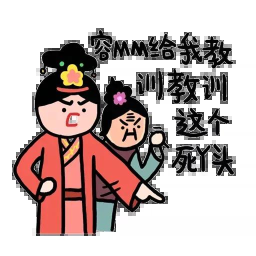 後宮 - Sticker 12