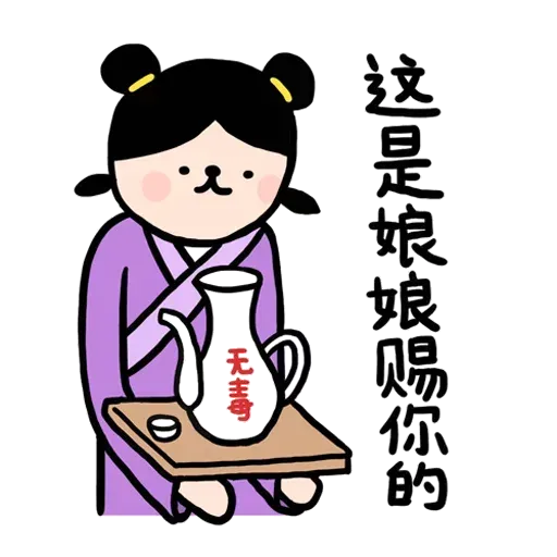 後宮 - Sticker 10