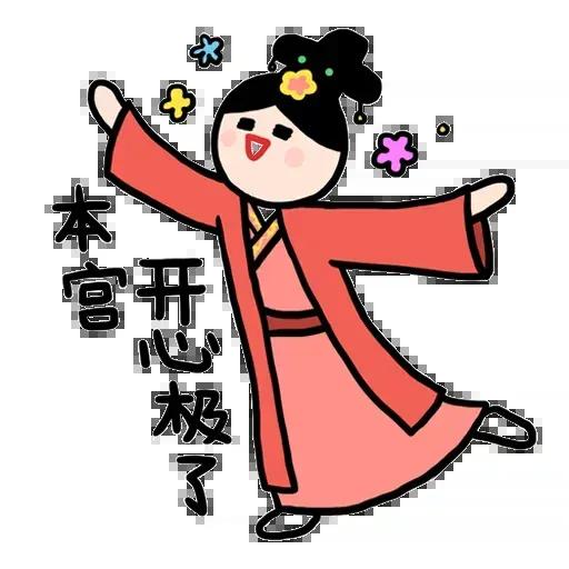 後宮 - Sticker 15