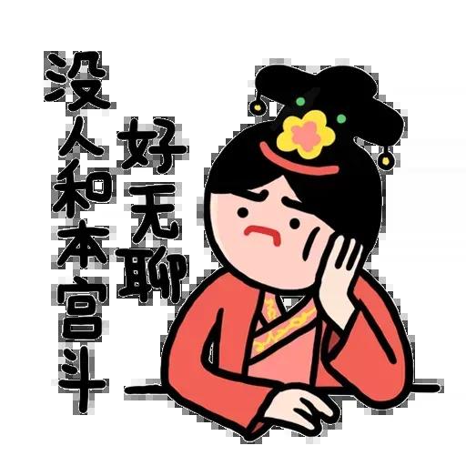 後宮 - Sticker 7