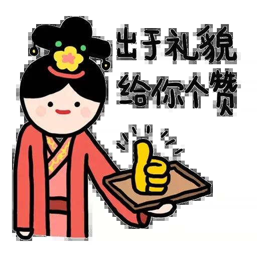 後宮 - Sticker 11