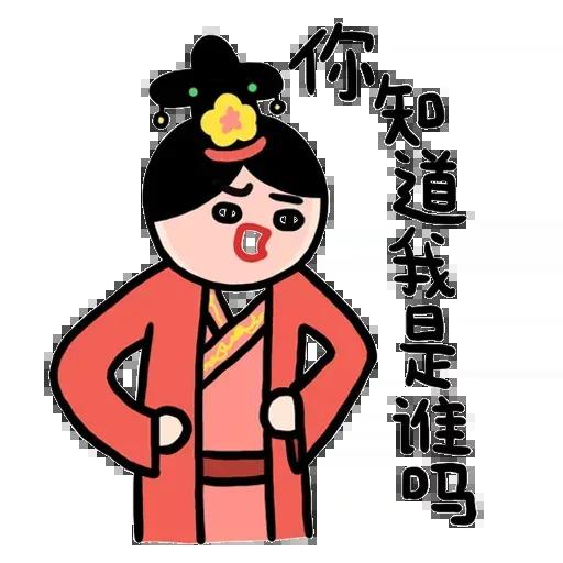 後宮 - Sticker 8