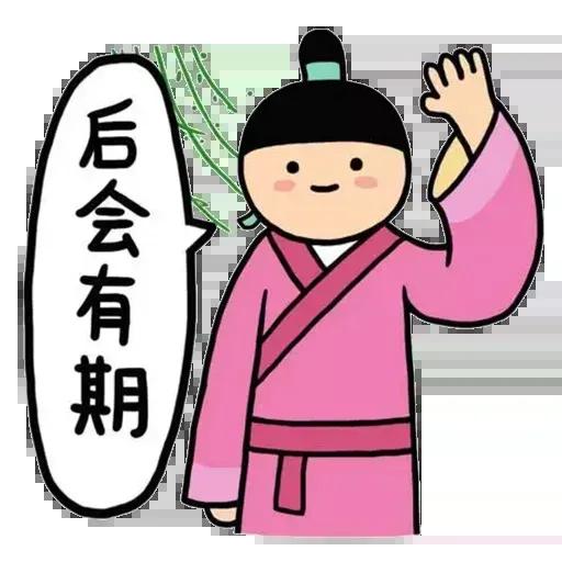 後宮 - Sticker 2