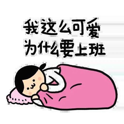 後宮 - Sticker 14