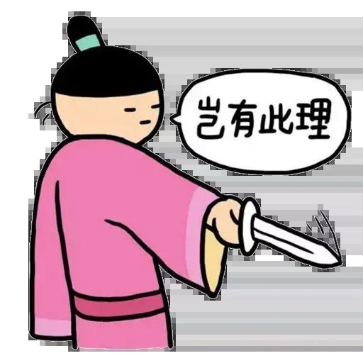 後宮 - Sticker 3