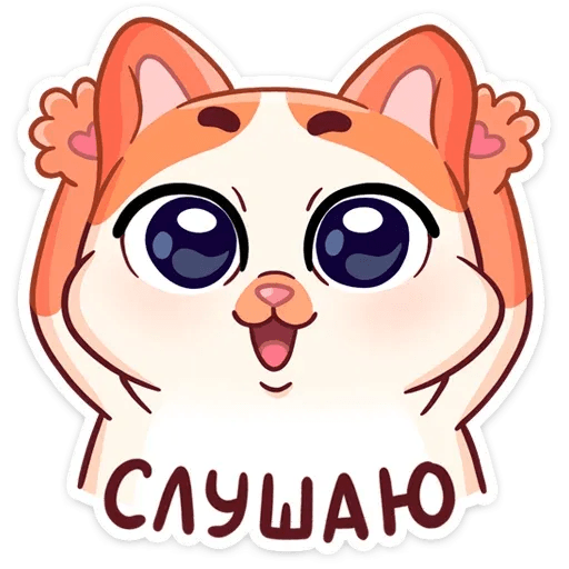Миу-Мяу - Sticker 13