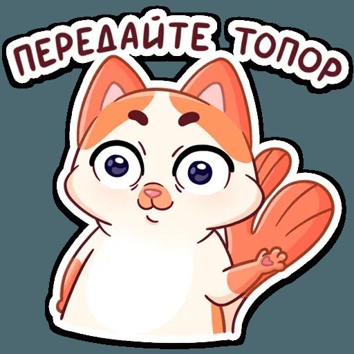 Миу-Мяу - Sticker 14