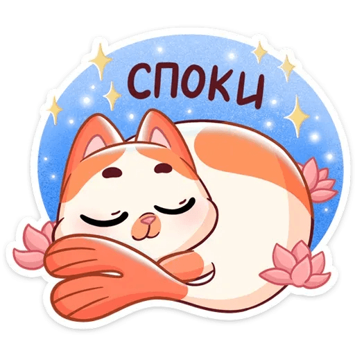 Миу-Мяу - Sticker 24