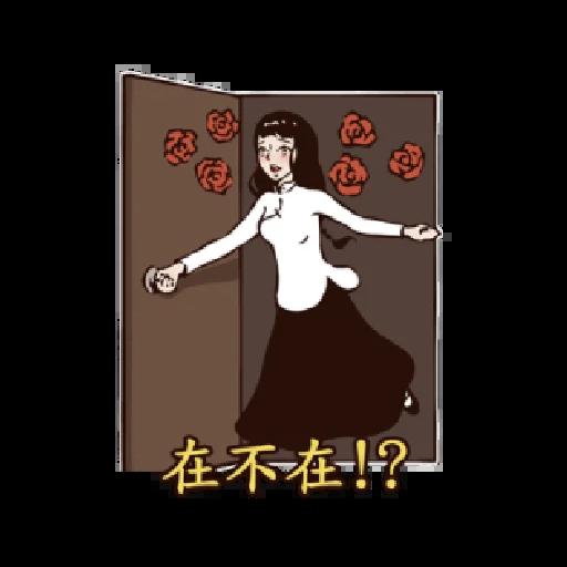 八點檔大戲 愛火纏綿 87特效貼圖 - Sticker 21