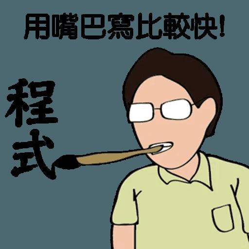 RD人生 - Sticker 3