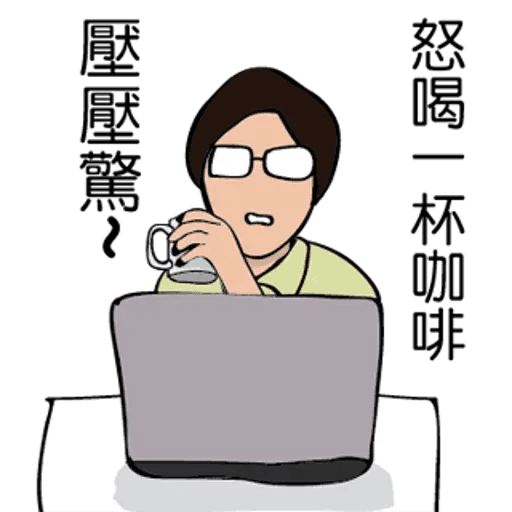 RD人生 - Sticker 30