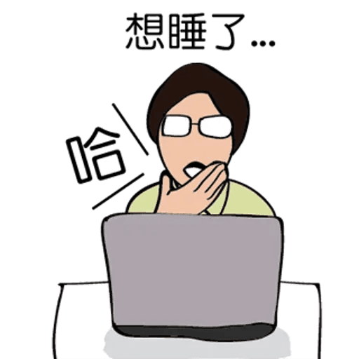 RD人生 - Sticker 21