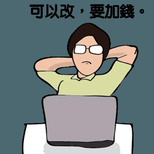 RD人生 - Sticker 12