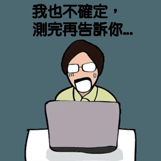RD人生 - Sticker 10