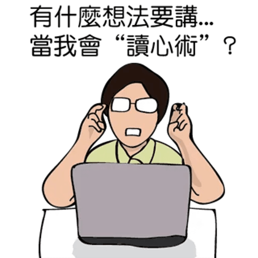 RD人生 - Sticker 14